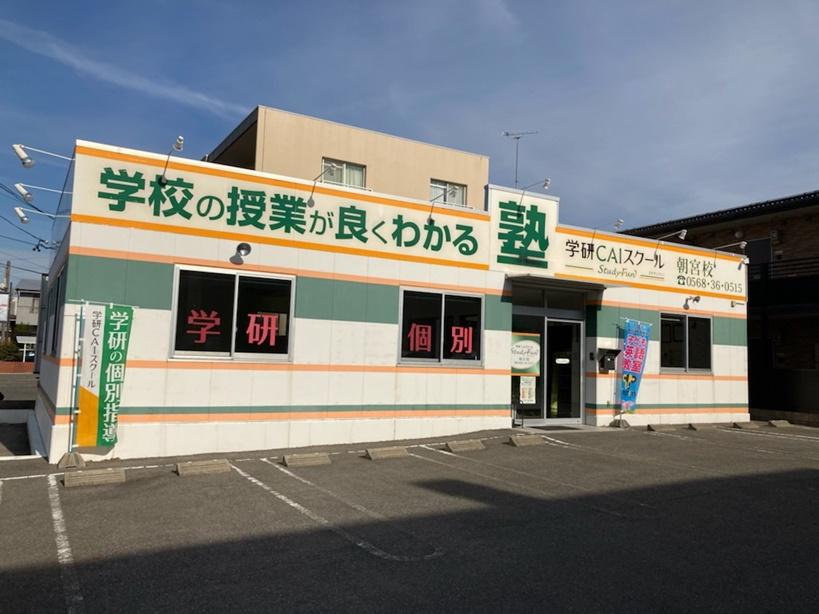 学研CAIスクールLepton春日井朝宮教室