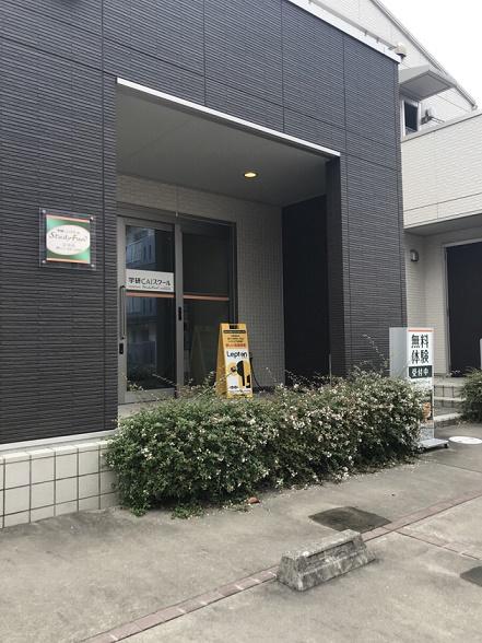 学研CAIスクールLepton清須校
